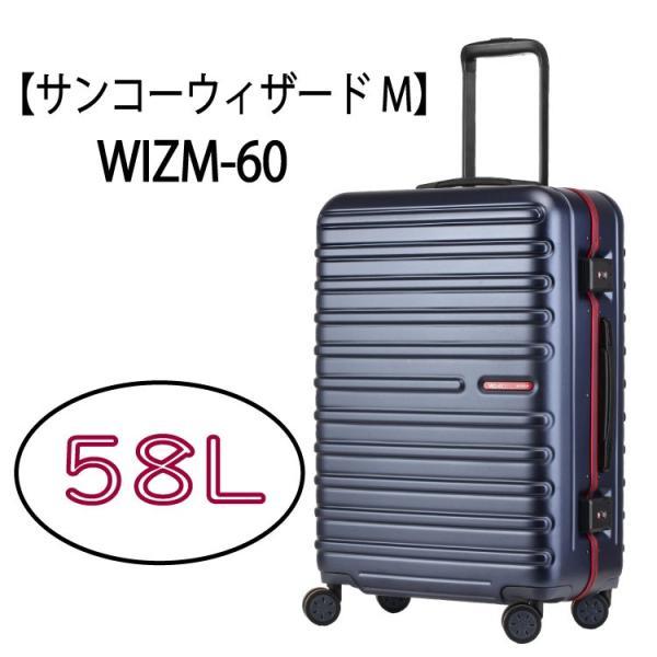 サンコー スーツケース ウィザー...