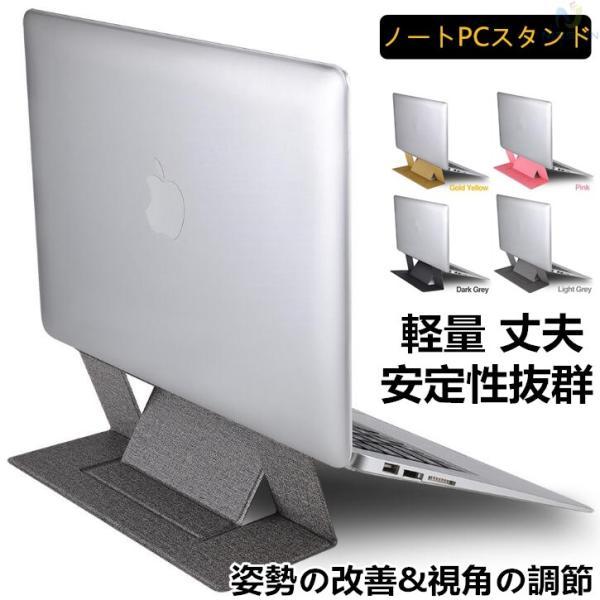 ノートパソコンスタンド 軽量ノートパソコンスタンド MacBook/Air/Pro タブレット ノートパソコン対応 最大15.6インチ