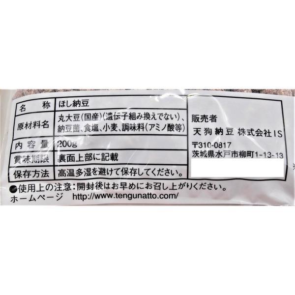 水戸名産 天狗のほし納豆 国産大豆 200g×4個セット(計800g)|87da|03
