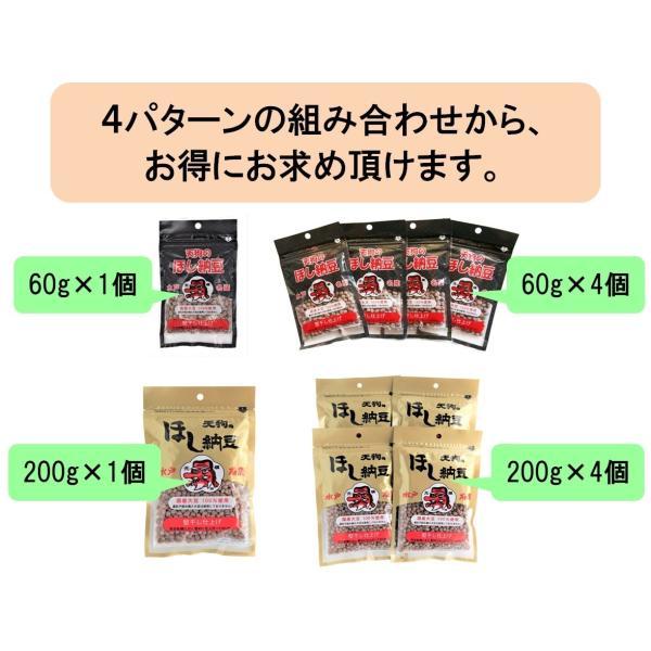 水戸名産 天狗のほし納豆 国産大豆 200g×4個セット(計800g)|87da|04
