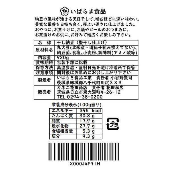 いばらき食品 いばらきほし納豆 920g入り 87da 04