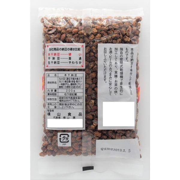 茨城名産 珍味 本干納豆(黒)200g入|87da|02