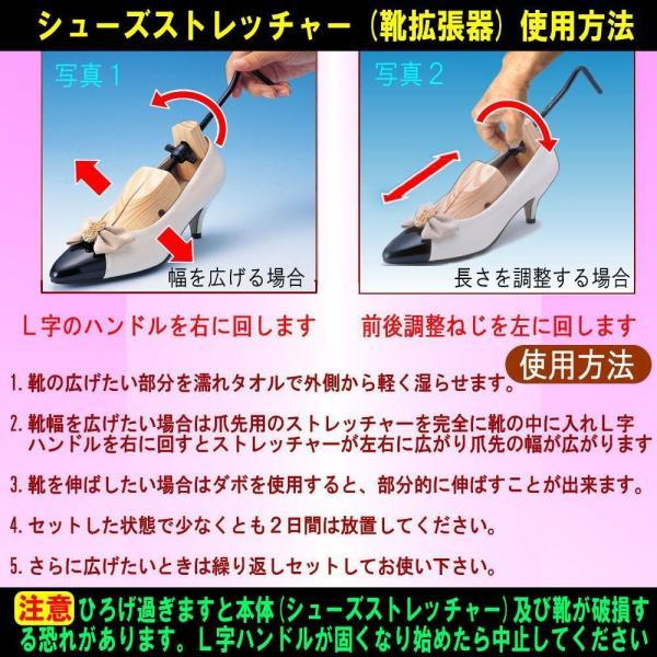 シューズストレッチャー 2本組 女性用 南出無人機特製2本セット(シューズエキスパンダー シューズフイッター)靴の幅を広げる道具です。FIN