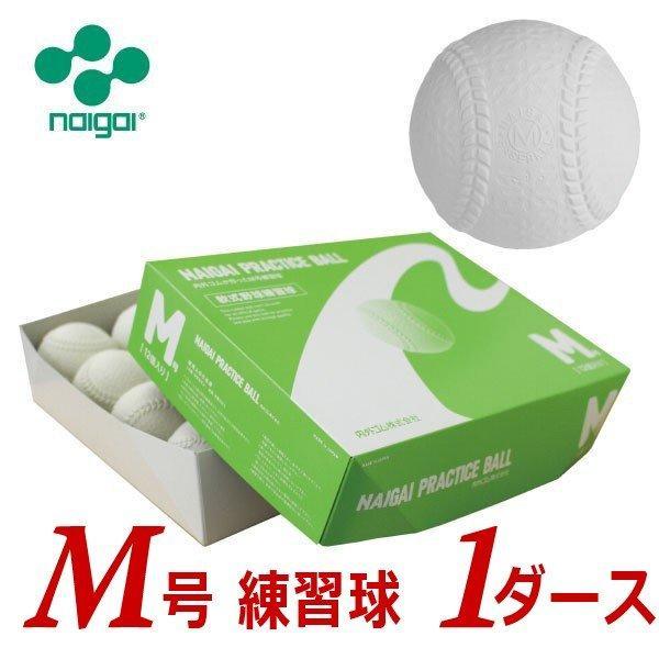 【期間限定価格】ナイガイ プラクティスボールM号 一般・中学生向け 1ダース(12球) 軟式ボール 練習球