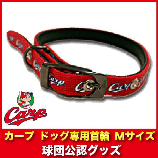 広島東洋カープグッズ ドッグ専用首輪 Mサイズ/広島カープ