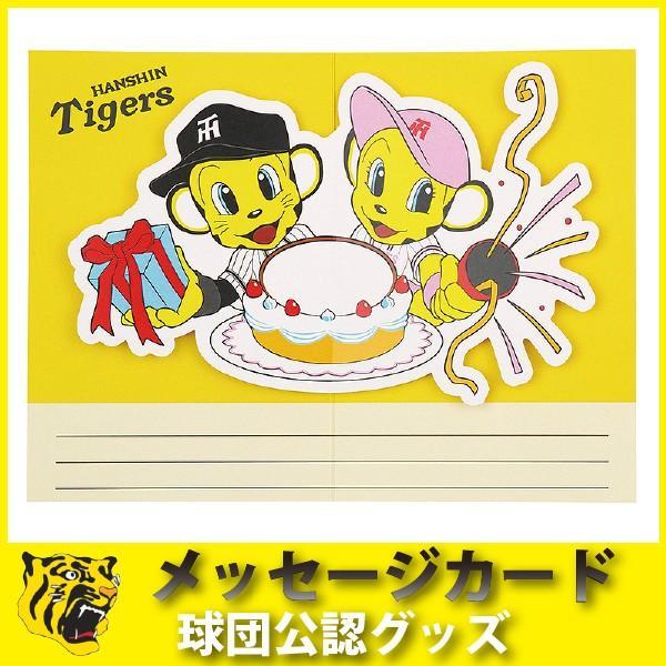 タイガース グッズ 阪神