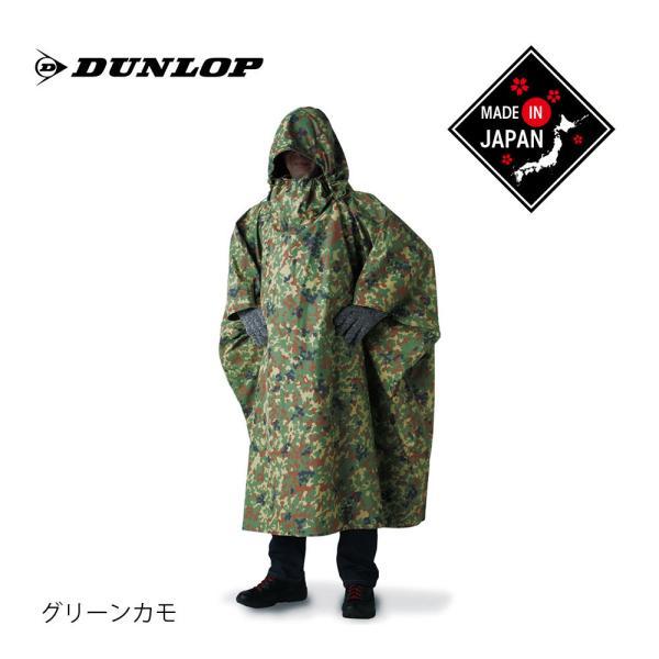DUNLOP ダンロップ 迷彩アクター(遮光ポンチョ)・GKP02 日本製 遮光 透湿防水 タープ シュラフカバー アウトドア