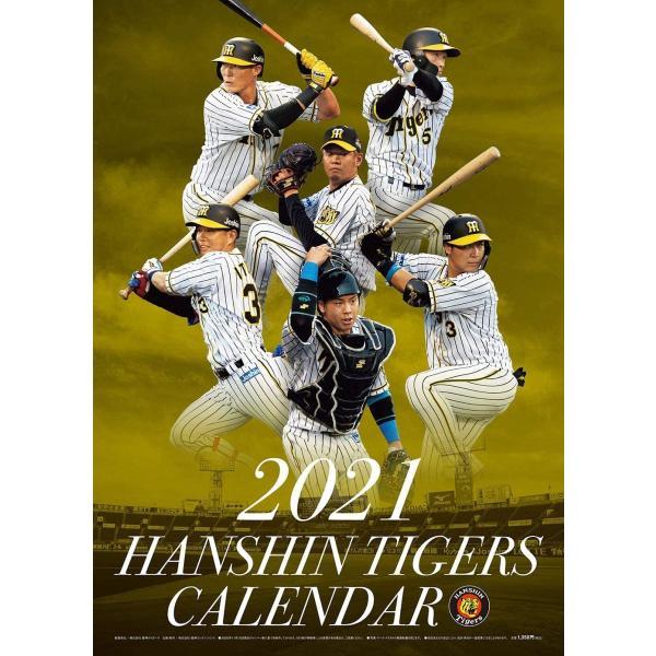 阪神タイガースグッズ2021阪神タイガース壁掛けカレンダー