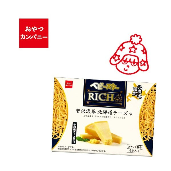 ご当地 お菓子 ベビースターラーメン ゴールド 贅沢濃厚 北海道チーズ味 6袋 株式会社おやつカンパニー