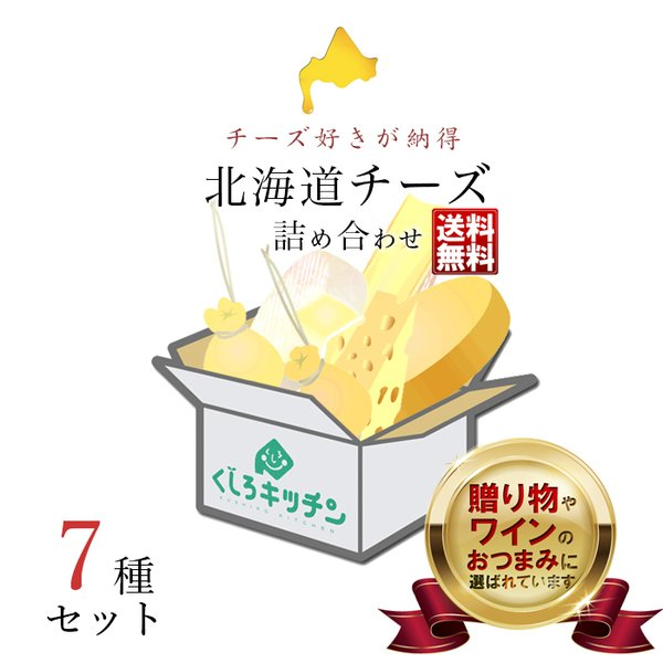 おつまみ ギフト 北海道チーズセット 厳選7点詰め合わせ 送料込 お取り寄せ ナチュラルチーズ ワイン お酒 生ハムに合う  お中元 お歳暮