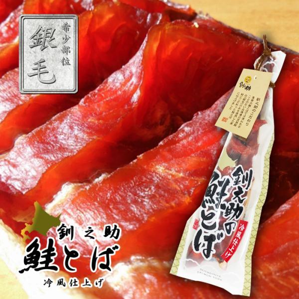 希少 「銀毛」使用 北海道産 天然秋鮭 冷風仕上げ 釧之助 鮭とば 半身 1枚 株式会社マルサ笹谷商店 さけとば トバ おつまみ 珍味