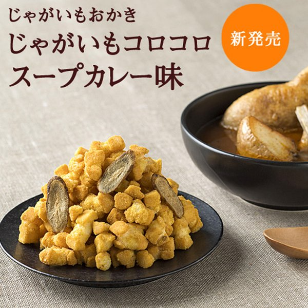 ホリ じゃがいもコロコロ スープカレー味 / おかき 札幌名物料理 HORI 北海道産じゃがいも もち米 十勝産ごぼう使用 北海道土産