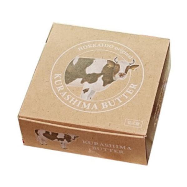 北海道 バター倉島乳業 オリジナル 北海道生乳バター 200g<br>ギフト 熨斗 北海道お土産 乳製品 【冷】