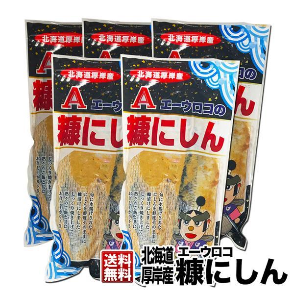 北海道厚岸産 エーウロコ 糠にしん 2尾入×5袋 送料無料 厚岸漁業協同組合 糠漬け ご飯のお供 糠ニシン 鰊