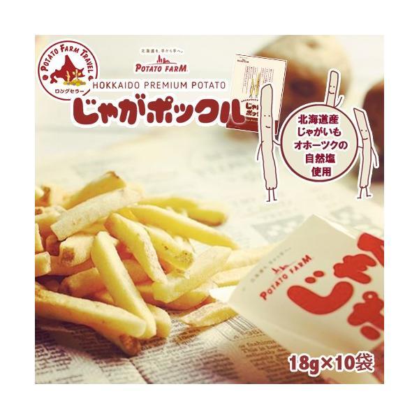 カルビー じゃがポックル 10袋入(大)/ 北海道土産 お菓子 取り寄せ