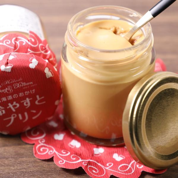 サンタクリーム 北海道のおかげ 冷やすとプリン カスタード 【100g×5】割引送料込 お土産