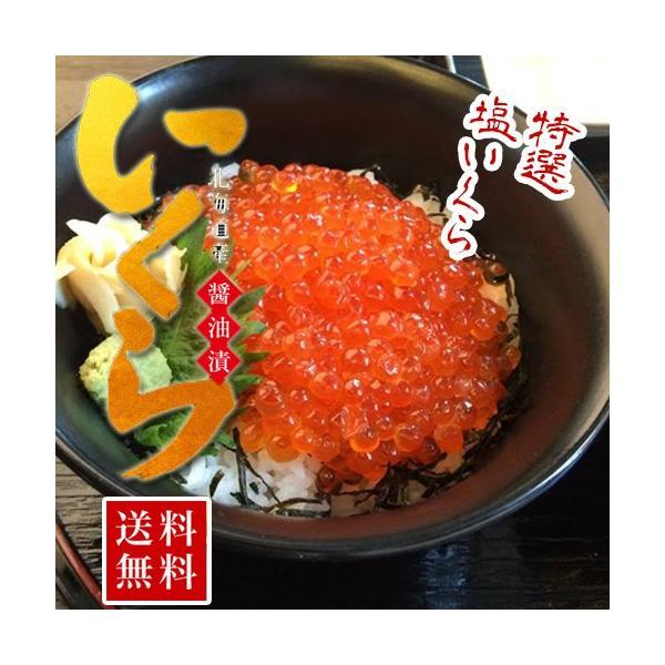 送料無料 ササヤ 北海道産 特選 塩いくら (1kg) / 北海道物産展の人気商品【凍】