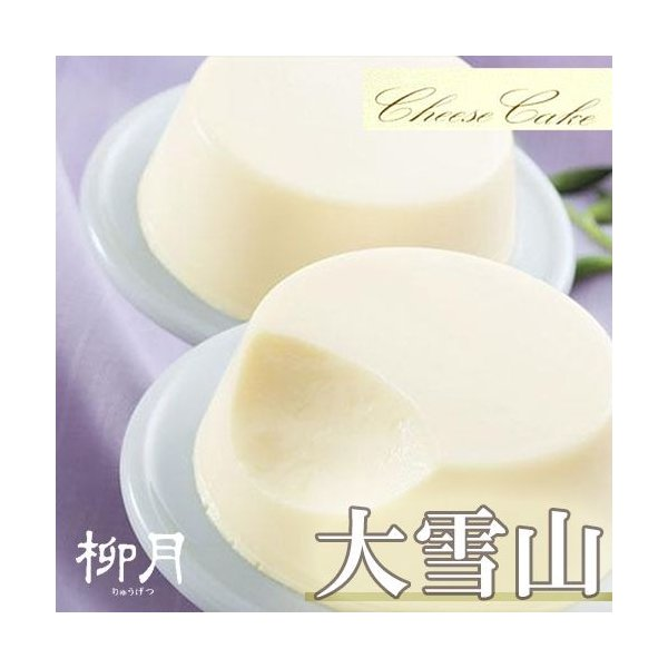 柳月 大雪山 レアチーズのムースケーキ 3個入/ 北海道お土産 ギフト 手土産 定番 人気 お礼 お返し ご挨拶 敬老の日