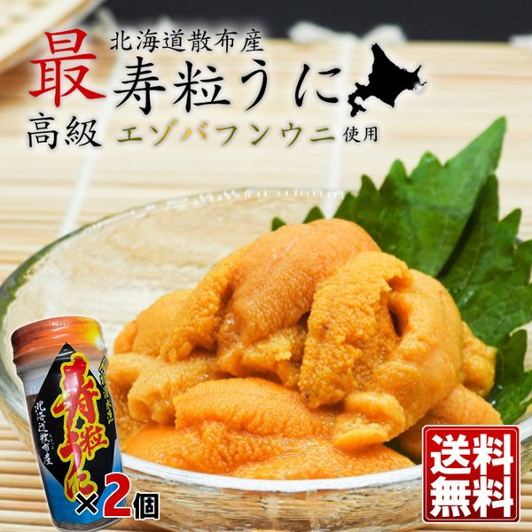 北海道浜中(散布)産 寿粒うに 粒ウニ 60g×2 送料無料 最高級とされる北海道散布産エゾバフンウニ!濃いオレンジ色で、うまみが特に強くて濃厚!