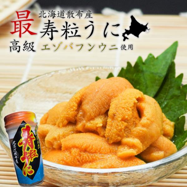 北海道浜中(散布)産 寿粒うに 粒ウニ 60g 最高級とされる北海道散布産エゾバフンウニ!濃いオレンジ色で、うまみが特に強くて濃厚!