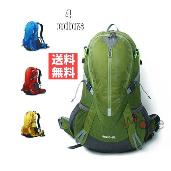 登山用リュック バックパック 送料無料 男女兼用 大容量 旅行 遠足 キャンプ アウトドア