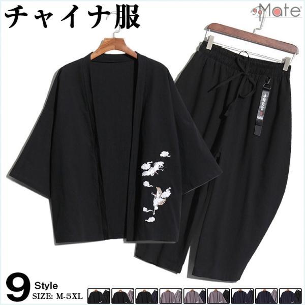 セットアップ メンズ 七分袖セット 上下セット 羽織 クロップドパンツ 上下 羽織セット 甚平風 チャイナ服 中華風