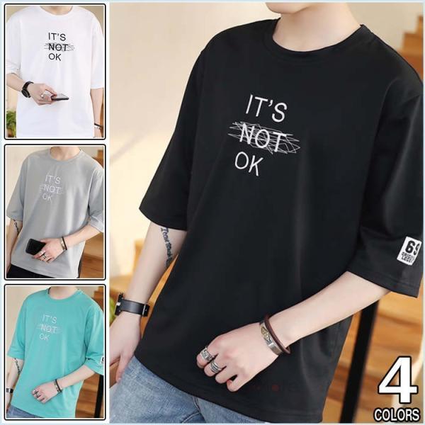 半袖Tシャツ メンズ 半袖 白Tシャツ クルーネック プリントTシャツ 涼しい カジュアル ティーシャツ お兄系 夏 サマー 99mate