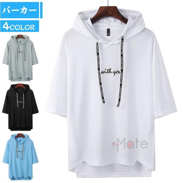 パーカー メンズ 夏物パーカー プルオーバー 五分袖 パーカ トップス フードTシャツ 吸汗速乾