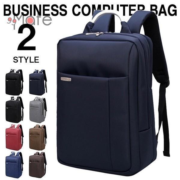 リュックサック ビジネスバッグ PC 通勤 通学 メンズ レディース 大容量 リュック おしゃれ 撥水 A4対応 旅行 出張 セール|99mate