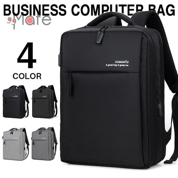 ビジネスリュック メンズ バッグ 通勤バッグ PCバッグ 多機能ポケット付