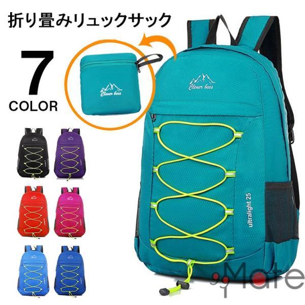 折り畳みリュックサック メンズ カバン レディース バッグ 軽量 折り畳みリュック 登山バッグ