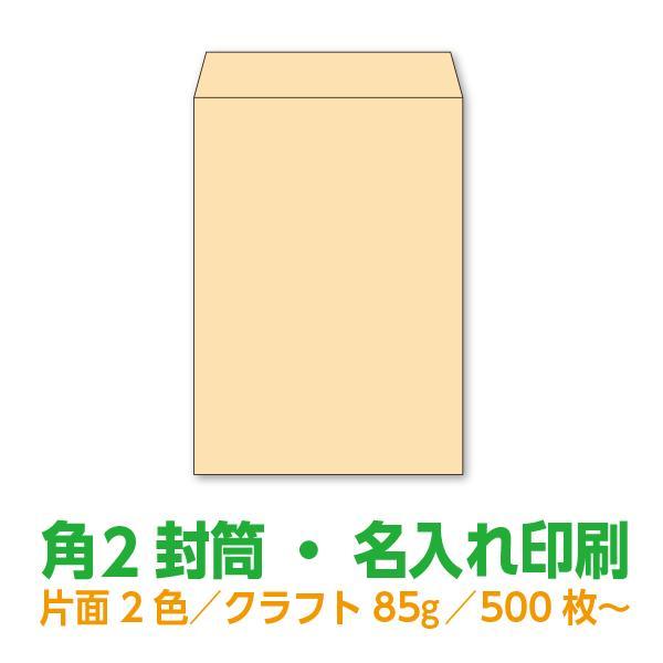 封筒印刷 角2封筒 クラフト85g 片面2色 500枚〜 名入れ印刷