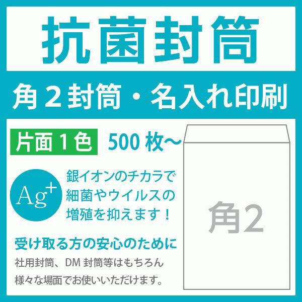 抗菌封筒印刷 角2 抗菌ホワイト100g 片面1色  500枚〜 名入れ印刷