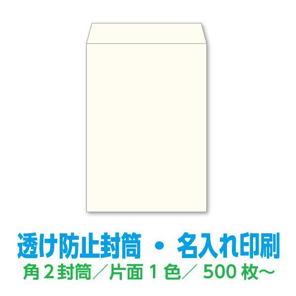 封筒印刷 角2封筒 500枚〜 透け防止白104.7g 片面1色 名入れ印刷