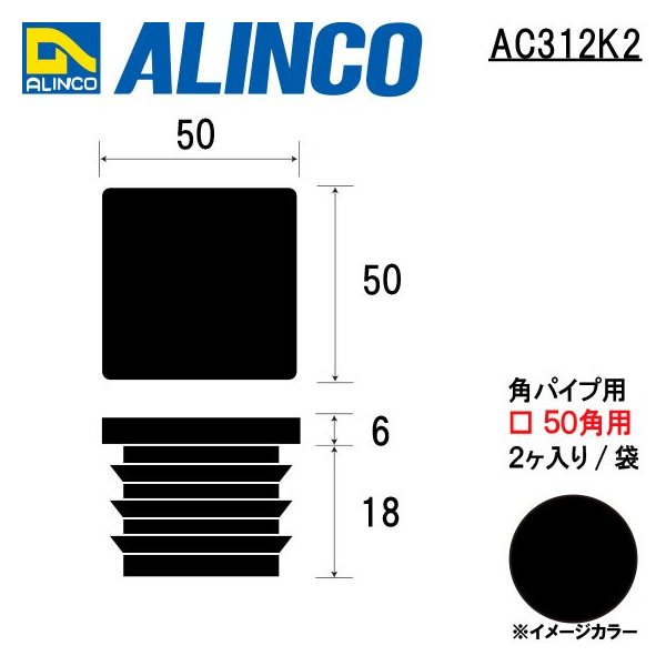 ALINCO/アルインコ 樹脂キャップ 角パイプ用 □50角用  (2ヶ入り/袋) ブラック 品番:AC312K2 (※条件付き送料無料)|a-alumi