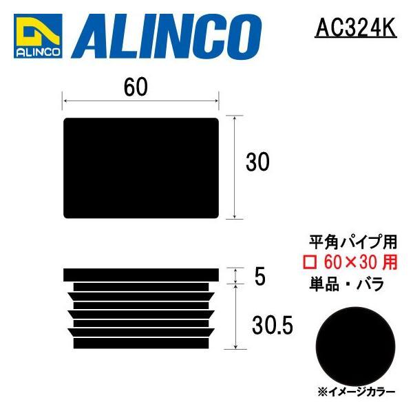 ALINCO/アルインコ 樹脂キャップ 平角パイプ用 □60×30用  (単品・バラ) ブラック 品番:AC324K (※条件付き送料無料)|a-alumi