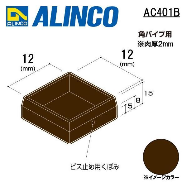 ALINCO/アルインコ 樹脂キャップ (かぶせ) 角パイプ用 12×12 ブロンズ 品番:AC401B (※条件付き送料無料)|a-alumi