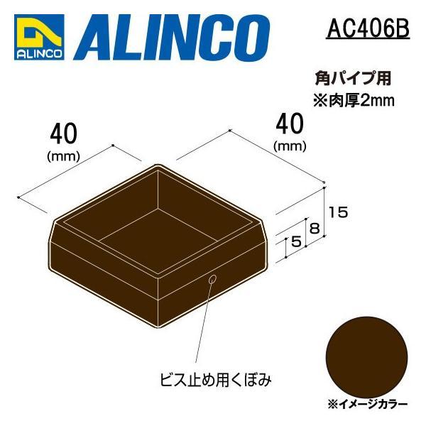 ALINCO/アルインコ 樹脂キャップ (かぶせ) 角パイプ用 40×40 ブロンズ 品番:AC406B (※条件付き送料無料) a-alumi