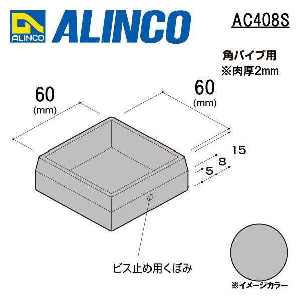 ALINCO/アルインコ 樹脂キャップ (かぶせ) 角パイプ用 60×60 シルバー 品番:AC408S (※条件付き送料無料)|a-alumi