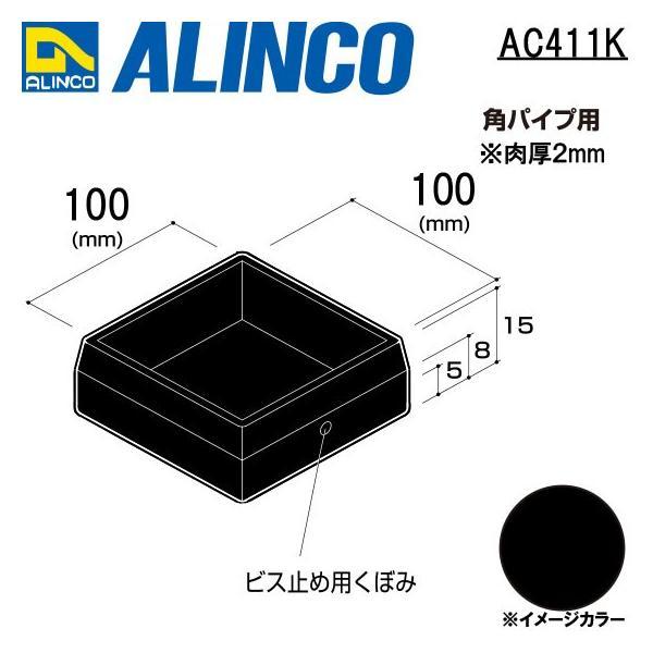 ALINCO/アルインコ 樹脂キャップ (かぶせ) 角パイプ用 100×100 ブラック 品番:AC411K (※条件付き送料無料)|a-alumi