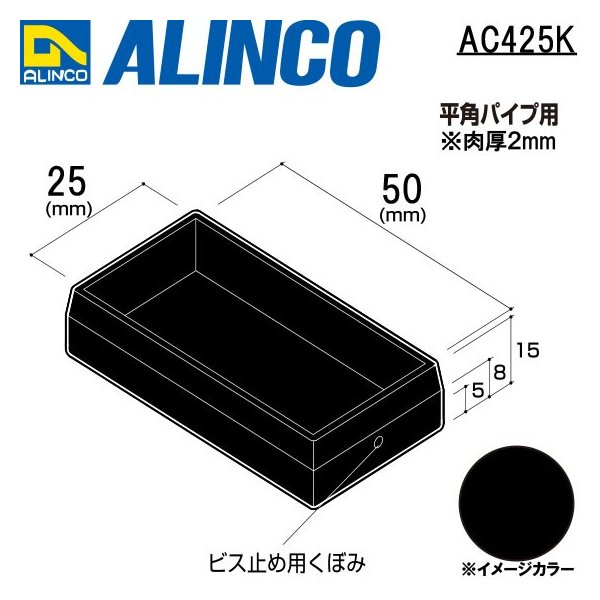 ALINCO/アルインコ 樹脂キャップ (かぶせ) 平角パイプ用 25×50 ブラック 品番:AC425K (※条件付き送料無料) a-alumi
