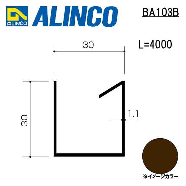 ALINCO/アルインコ エクステリア型材 テラス 母屋 4,000mm ブロンズ 品番:BA103B (※条件付き送料無料)|a-alumi