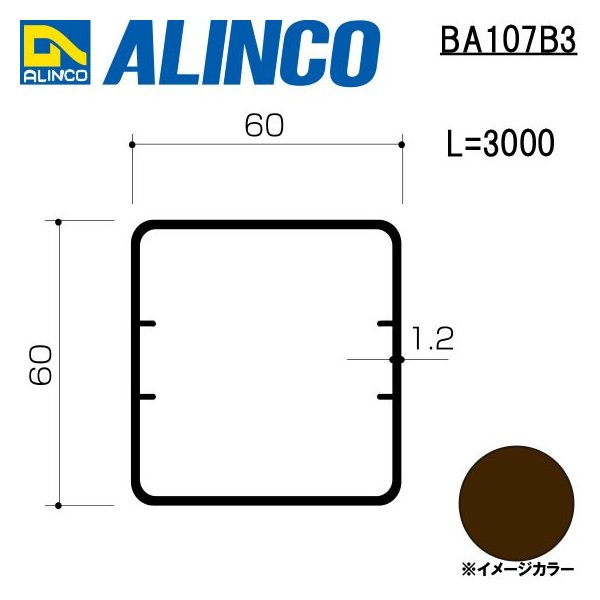 ALINCO/アルインコ エクステリア型材 テラス 60×60×1.2mm 柱/A 3,000mm ブロンズ 品番:BA107B3 (※条件付き送料無料)|a-alumi