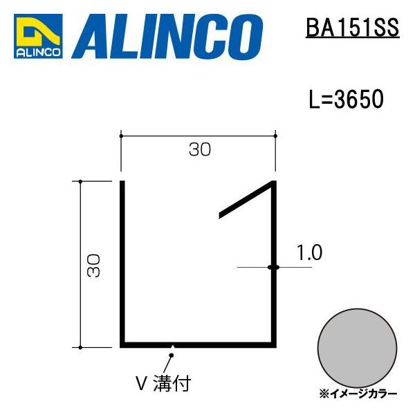 ALINCO/アルインコ エクステリア型材 テラス 母屋 3,650mm シルバー 品番:BA151SS (※条件付き送料無料)|a-alumi