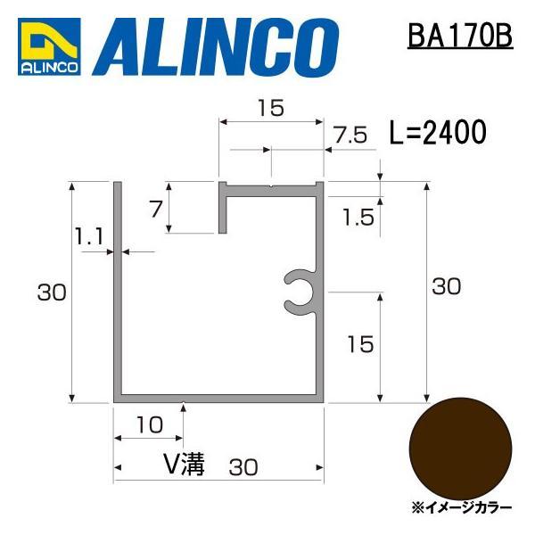 ALINCO/アルインコ 波板用アタッチ 母屋材 2,400mm ブロンズ 品番:BA170B (※条件付き送料無料)|a-alumi
