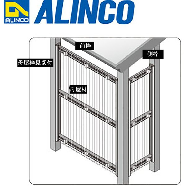 ALINCO/アルインコ 波板用アタッチ 母屋材 2,400mm ブロンズ 品番:BA170B (※条件付き送料無料)|a-alumi|02
