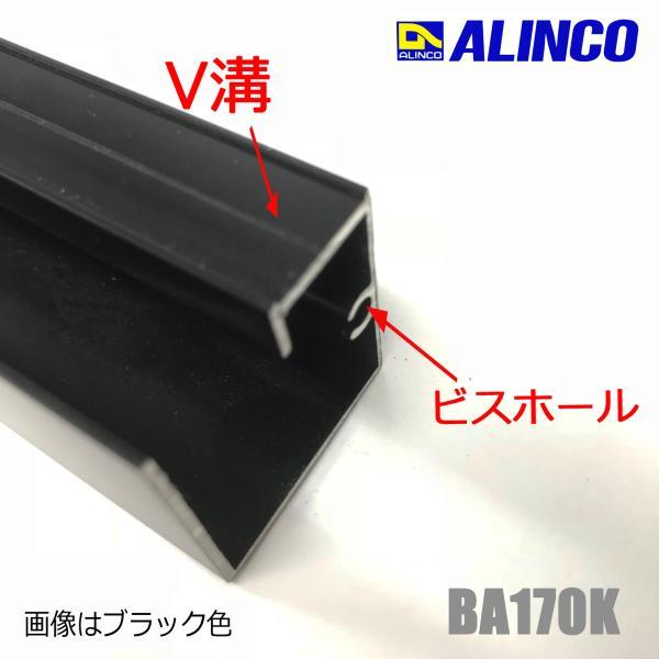 ALINCO/アルインコ 波板用アタッチ 母屋材 2,400mm ブロンズ 品番:BA170B (※条件付き送料無料)|a-alumi|05