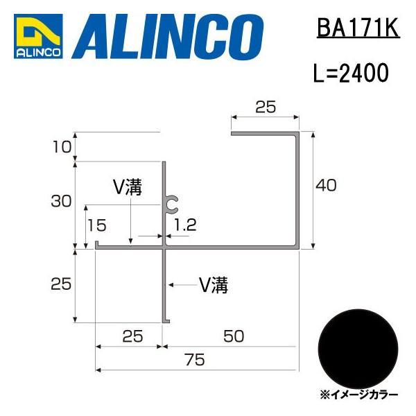 ALINCO/アルインコ 波板用アタッチ 前枠 2,400mm ブラック (ツヤ消しクリア) 2400mm 品番:BA171K (※条件付き送料無料)|a-alumi