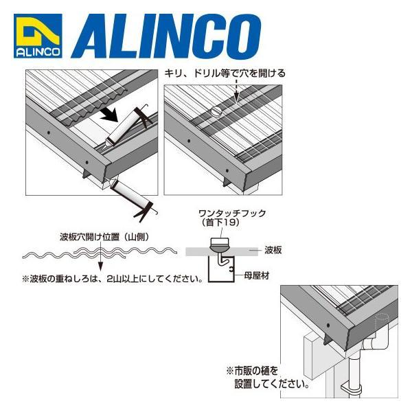 ALINCO/アルインコ 波板用アタッチ 前枠 2,400mm ブラック (ツヤ消しクリア) 2400mm 品番:BA171K (※条件付き送料無料)|a-alumi|05