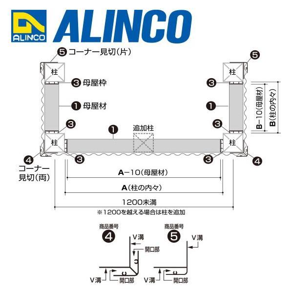 ALINCO/アルインコ 波板用アタッチ コーナー見切 (両) 2,400mm  ブロンズ 品番:BA173B (※条件付き送料無料)|a-alumi|03